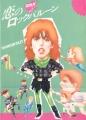 NENA Hangin' Out JAPAN Movie Program