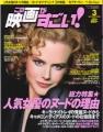 NICOLE KIDMAN Kono Eiga Ga Sugoi (3/04) JAPAN Magazine