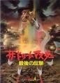 NIGHTMARE ON ELM STREET 4 The Dream Master JAPAN Movie Program