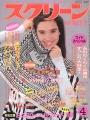 JENNIFER CONNELLY Screen (4/86) JAPAN Magazine
