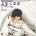 SHEENA EASTON Devil In A Fast Car JAPAN 7