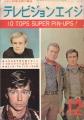 ROBERT FULLER Television Age (12/66) JAPAN Magazine