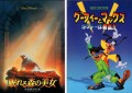 SLEEPING BEAUTY/A GOOFY MOVIE Original JAPAN Movie Program