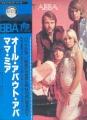 ABBA All About Abba/Mamma Mia JAPAN LP