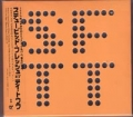 TOWA TEI Stupid Fresh JAPAN CD