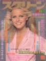 CHERYL LADD Screen (2/82) JAPAN Magazine