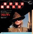 BLONDIE Atomic JAPAN 7