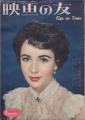 ELIZABETH TAYLOR Eiga No Tomo (1/53) JAPAN Magazine