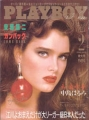 BROOKE SHIELDS Playboy (2/88) JAPAN Magazine