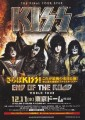 KISS 2019 JAPAN Tour Flyer