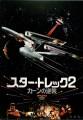 STAR TREK II: THE WRATH OF KHAN JAPAN Movie Program WILLIAM SHATNER LEONARD NIMOY