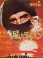 THE WIND AND THE LION Original JAPAN Movie Program SEAN CONNERY