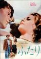 LINDSAY WAGNER Two People JAPAN Movie Program