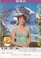 JULIE ANDREWS 1977 JAPAN Tour Flyer SUPER RARE!!!