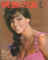 CLAUDIA CARDINALE Eiga No Tomo (2/67) JAPAN Magazine