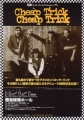 CHEAP TRICK 1996 JAPAN Promo Tour Flyer