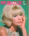 ELKE SOMMER Eiga No Tomo (4/67) JAPAN Magazine