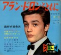 ALAIN DELON With Alain Delon JAPAN Set of 3 Flexi 7