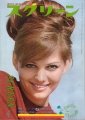 CLAUDIA CARDINALE Screen (4/66) JAPAN Magazine