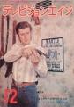 ROBERT FULLER Television Age (12/65) JAPAN Magazine