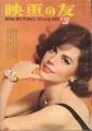NATALIE WOOD Eiga No Tomo (3/62) JAPAN Magazine