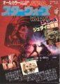 STAR WARS Screen Special Return Of The Jedi JAPAN Picture Book