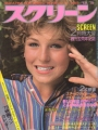 TATUM O'NEAL Screen (2/79) JAPAN Magazine
