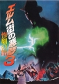 NIGHTMARE ON ELM STREET 3 Dream Warriors JAPAN Movie Program