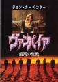 John Carpenter's VAMPIRES JAPAN Movie Program JAMES WOODS SHERYL LEE