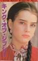 BROOKE SHIELDS King Of The Gypsies JAPAN Movie Program