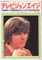 BOBBY SHERMAN Television Age (7/70) JAPAN Magazine
