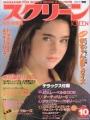 JENNIFER CONNELLY Screen (10/88) JAPAN Magazine