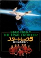 STAR TREK V: THE FINAL FRONTIER JAPAN Movie Program WILLIAM SHATNER LEONARD NIMOY