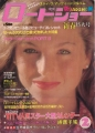 TATUM O'NEAL Roadshow (2/81) JAPAN Magazine