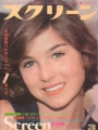 TATUM O'NEAL Screen (3/78) JAPAN Magazine