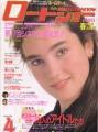 JENNIFER CONNELLY Roadshow (4/89) JAPAN Magazine