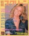 HEATHER LOCKLEAR Bessatsu Screen (12/86) JAPAN Magazine