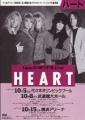 HEART 1990 JAPAN Promo Tour Flyer