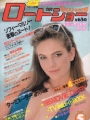 DIANE LANE Roadshow (5/85) JAPAN Magazine