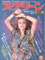 DIANE LANE Screen (10/84) JAPAN Magazine