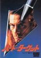 JEAN CLAUDE VAN DAMME Hard Target Original JAPAN Movie Program