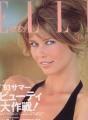 CLAUDIA SCHIFFER Elle (7/93) JAPAN Magazine