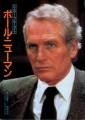 PAUL NEWMAN Deluxe Color Cine Album JAPAN Picture Book