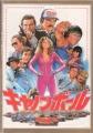 CANNONBALL RUN JAPAN Original Movie Program FARRAH FAWCETT JACKIE CHAN