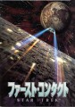 STAR TREK: FIRST CONTACT JAPAN Movie Program PATRICK STEWART