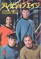 STAR TREK Television Age (4/70) JAPAN Magazine