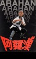 ARAHAN Original JAPAN Movie Program LI LIN-JEI HU CHEIN-CHIANG