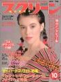 ALYSSA MILANO Screen (10/90) JAPAN Magazine