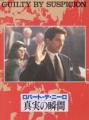 GUILTY BY SUSPICION Original JAPAN Movie Program  ROBERT DENIRO