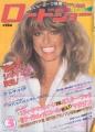 FARRAH FAWCETT Roadshow (3/81) JAPAN Magazine